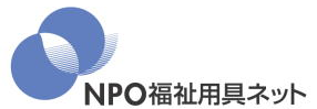 NPO福祉用具ネット