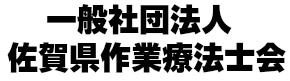 佐賀県作業療法士会