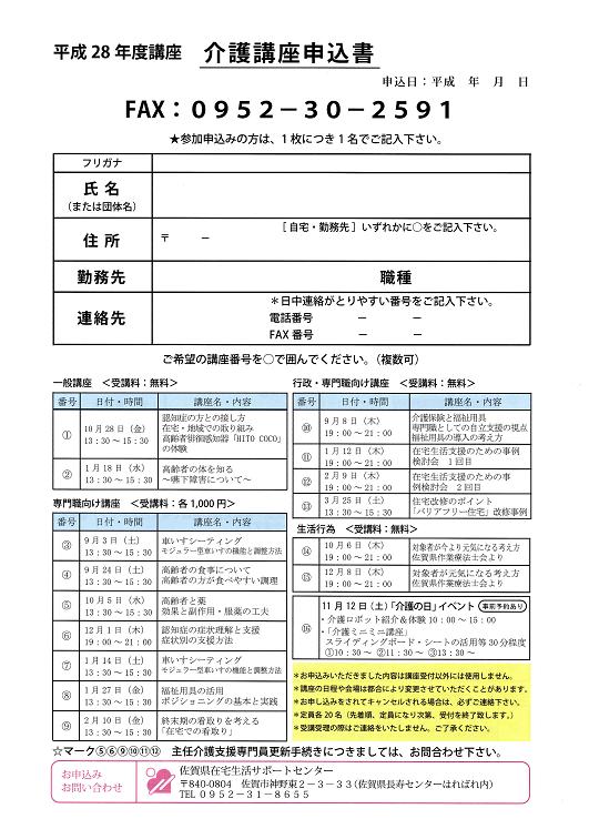 H28_kouki_panf2